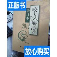 [二手旧书9成新]2012《咬文嚼字》合订本 /郝铭鉴 编 上海锦绣文?