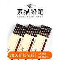 老人头铅笔绘画素描铅笔套装美术专用12比2B4B8B12B14B专业炭笔