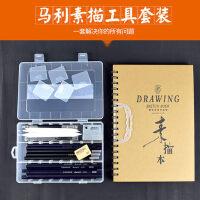 马利素描套装初学者绘画绘图工具学生用美术用品专业画素描的全套画画入门8件套工具收纳盒炭笔铅笔橡皮速写