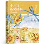 【全新正版】少年读诺奖经典:的诗歌 (印)泰戈尔等著、 宋歌、 姜小妹、张双译 9787512716568 中国妇女出
