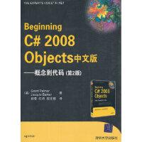 【新书店正版】VIP-Beginning C# 2008 Objects中文版――概念到代码(第2版)(美)帕默,(美