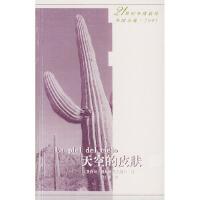 【二手书9成新】天空的皮肤(墨)波尼亚托夫斯卡9787020040414人民文学出版社