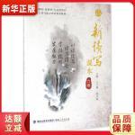 新读写课本(六级) 王立根, 陈学斌 福建人民出版社9787211072859【新华书店 品质保障】