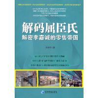 解码屈臣氏 冯建军 经济管理出版社 9787509616673