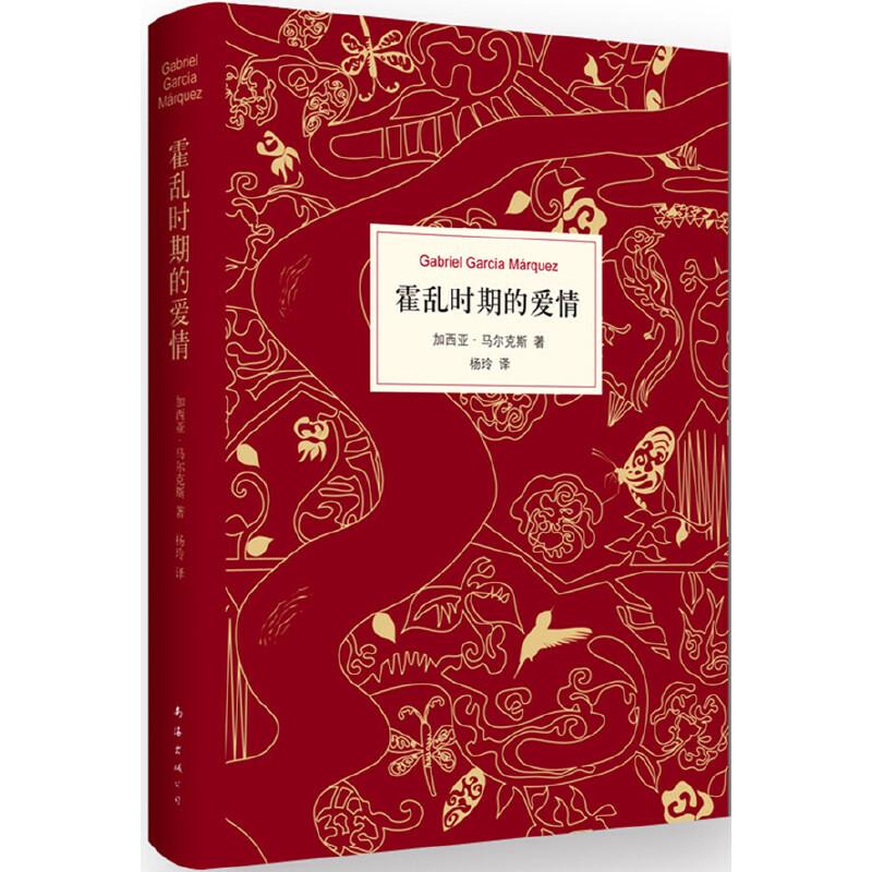 """霍乱时期的爱情(2015版)(马尔克斯""""爱情百科全书"""",首次完整翻译!)"""