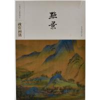 中国历代名画类编系列――故宫画谱 点景