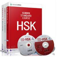 标准教程HSK4上 学生用书+练习册+教师用书(共三本)/对外汉语教材/HSK标准教程4级上/新汉语水平考试四级上/姜