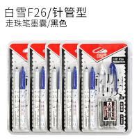 白雪F26直液式走珠笔可换墨囊中性笔黑色可擦蓝墨蓝色签字笔针管0.5