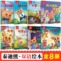 我是棒泰迪熊双语版 全8册 0-3-6周岁儿童情绪管理与性格培养绘本中分享很快乐中英双语版 幼儿园大中小班亲子阅读早教