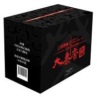 正版全新 大秦帝国点评本(套装共11册,特别收藏版 含收藏证)