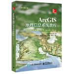 【正版直发】ArcGIS地理信息系统教程(原书第7版) (美)Maribeth Price(玛丽贝丝.普赖斯),李玉龙