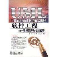 【新书店正版】UML与Rational Rose 2003软件工程统一建模原理与实践教程国刚电子工业出版社978712