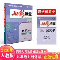 2020秋季 初中七彩课堂九年级化学上册人教版