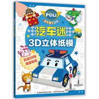 变形警车珀利汽车迷3D立体纸模 3-4-5-6岁儿童立体贴纸卡通贴画3D女孩益智手工玩具装饰全脑开发DIY图画书籍手工制