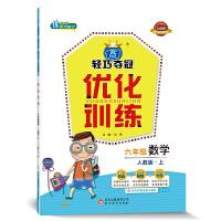 1+1轻巧夺冠・优化训练:六年级数学(上)・人教版(2020秋)