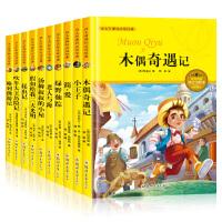 全10册吹牛大王历险记木偶奇遇记正版书注音版二年级课外书必读一年级课外阅读带拼音老师推荐全套小学生6-8-12岁儿童文