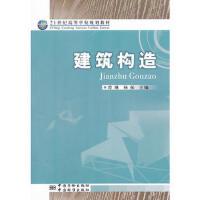 【二手95成新】建筑构造 曾琳,杨振 9787502636968 中国质检出版社(原中国计量出版社)