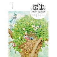 【正版现货】中国少年文学读本――绿叶让我们记住 方卫平 9787533279745 明天出版社