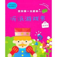 【正版全新直发】我的本趣味折纸游戏书:挑战篇 (韩)苹果蜂 9787533889708 浙江教育出版社