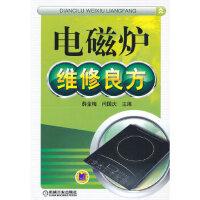 电磁炉维修良方 薛金梅,闫国庆 9787111400257 机械工业出版社