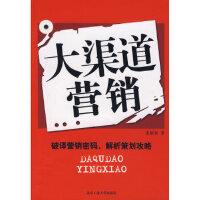 大渠道营销,北京工业大学出版社,张解放著9787563919208