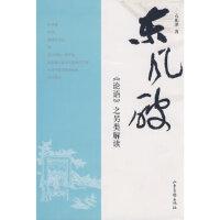 【包邮】东风破:《论语》之另类解读 石衡潭 山东画报出版社 9787807137948