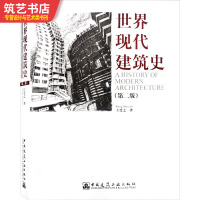 世界现代建筑史 第二版 580页 连续加印30多次 王受之 编著 建筑学基础理论书籍