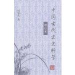 中国古代史史料学(增订本)