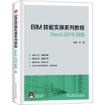 BIM技能实操系列教程  Revit 2019 初级