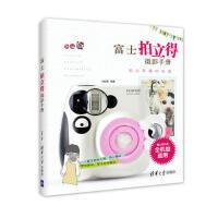 富士拍立得摄影手册 刘征鲁 9787302458807 清华大学出版社