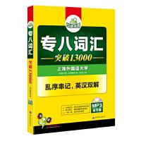 专八词汇 华研外语 《专八词汇》编写组,伍乐其 9787510095160 世界图书出版公司
