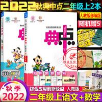 典中点二年级上语文数学2本上册套装2021秋人教版部编版试卷练习册