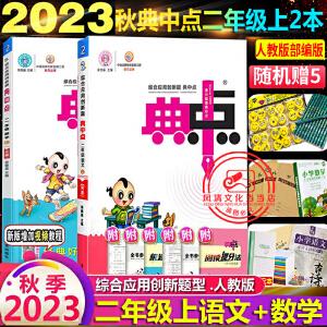 典中点二年级上册语文数学2本套装2020秋人教版部编版试卷练习册