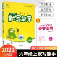 小学语文默写能手六年级上册语文部编人教版