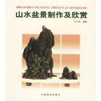 山水盆景制作及欣赏 9787503827624 马文其 中国林业出版社
