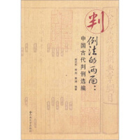 【二手旧书9成新】 判例法的两面:中国古代判例选编 胡兴东 等 云南大学出版社 9787548202141