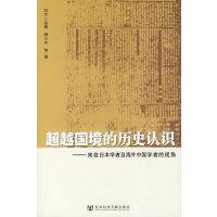 超越国境的历史认识:来自日本学者及海外中国学者的视角