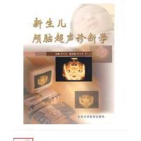 电子版PDF格式 电子书新生儿颅脑超声诊断学_周丛乐2007