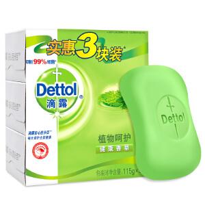 【限时满赠】滴露(Dettol)香皂 健康抑菌除菌 植物呵护 115g*3块