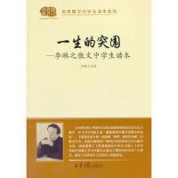 一生的突围 ―李琳之散文中学生读本 9787547718407