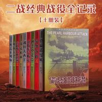 组合:二战经典战役全记录 全10册