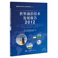 世界前沿技术发展报告(2012)