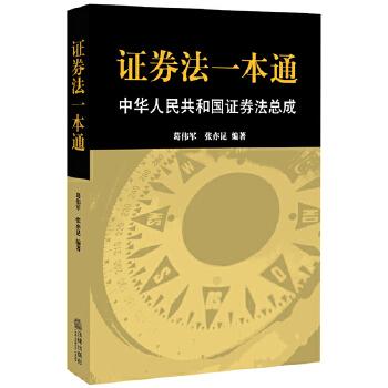 证券法一本通:中华人民共和国证券法总成 查阅便利的 工具书,教学实务的 好帮手