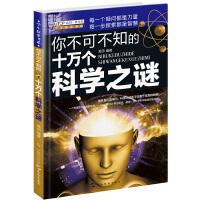 (全新版)学生探索书系・你不可不知的十万个科学之谜