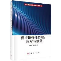 供应链弹性管理:应对与修复