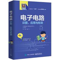 电子电路识图、应用与检测