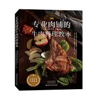 ��I肉�的牛肉料理教本