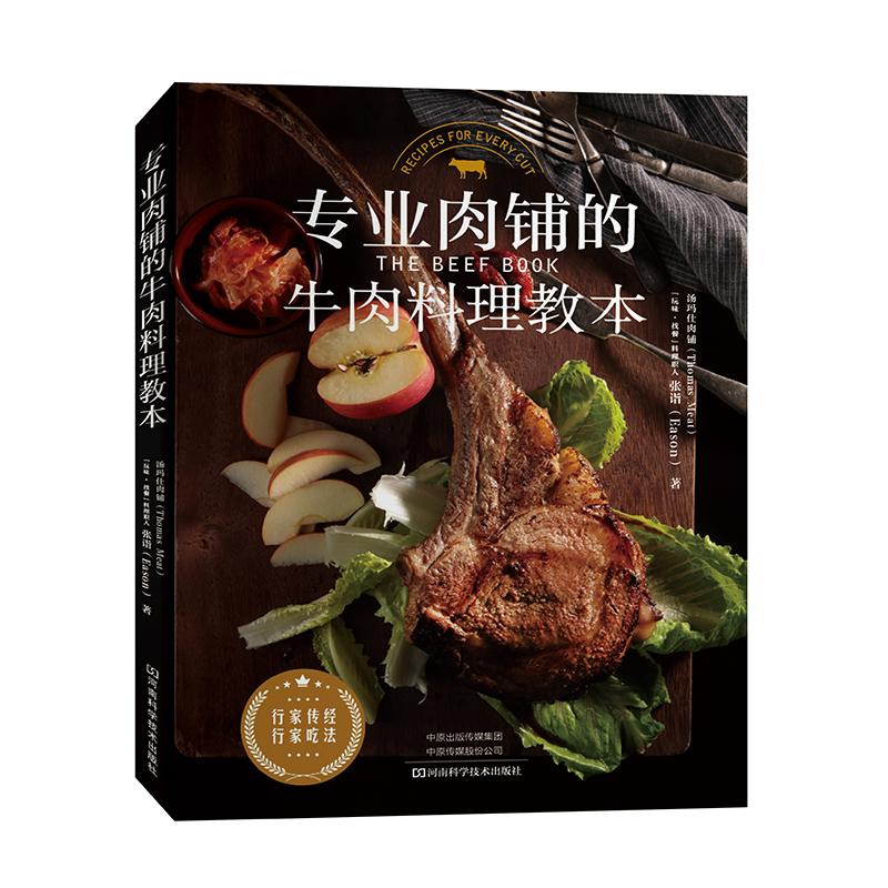 专业肉铺的牛肉料理教本 聪明选,美味煮,一次到位!行家教你研习牛肉根本吃法!