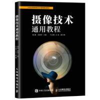 正版图书摄像技术通用教程 陈勤 朱晓军 9787115456427 人民邮电出版社