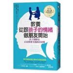 【预售】正版:《教养,从跟孩子的情绪做朋友开始》采实文化16